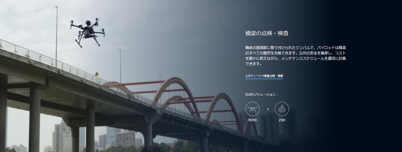 橋梁の点検・検査